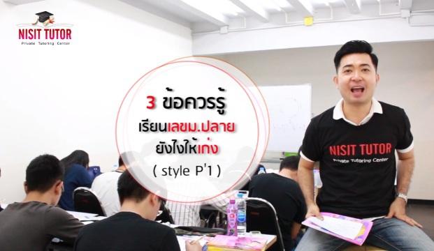 3 ข้อควรรู้ เรียนเลข ม.ปลาย ยังไงให้เก่ง (Style P'1)
