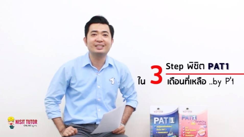 3 Step พิชิต PAT 1 ในเวลา 3 เดือนที่เหลือ!!