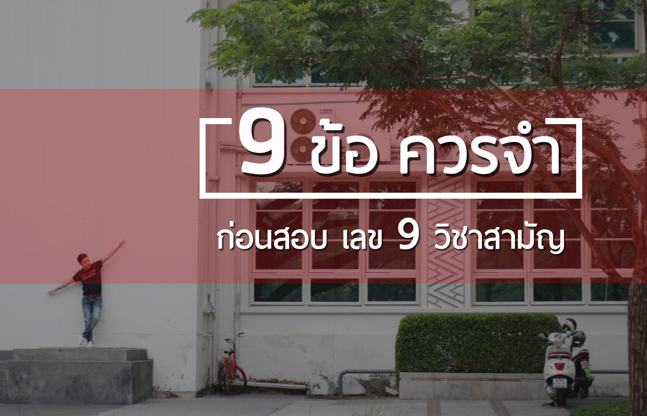 9ข้อควรจำก่อนสอบเลข9วิชาสามัญ
