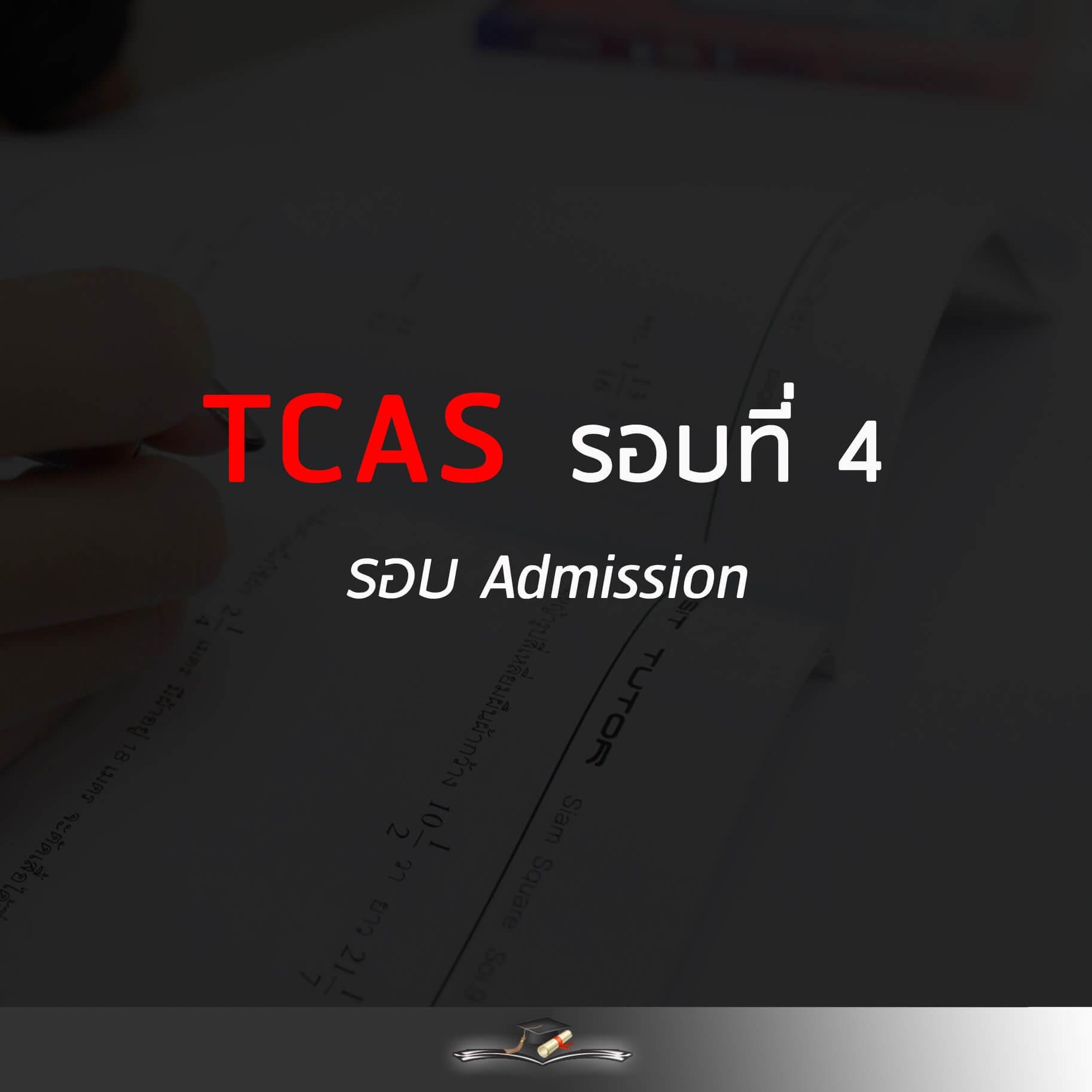 คะแนนสูงสุด-ต่ำสุด TCAS รอบ4 มาแล้วนะครับ