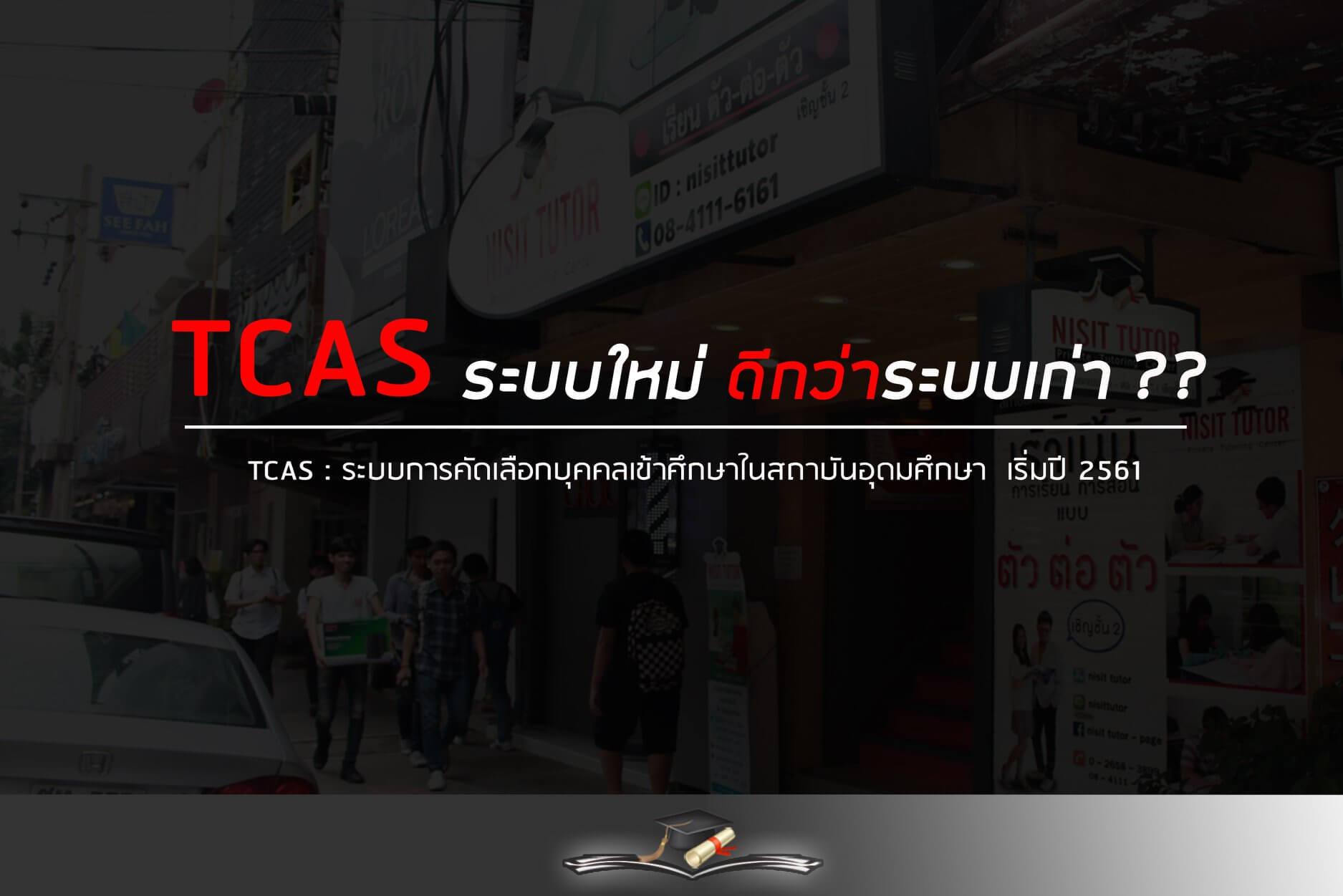 TCAS คืออะไร ??