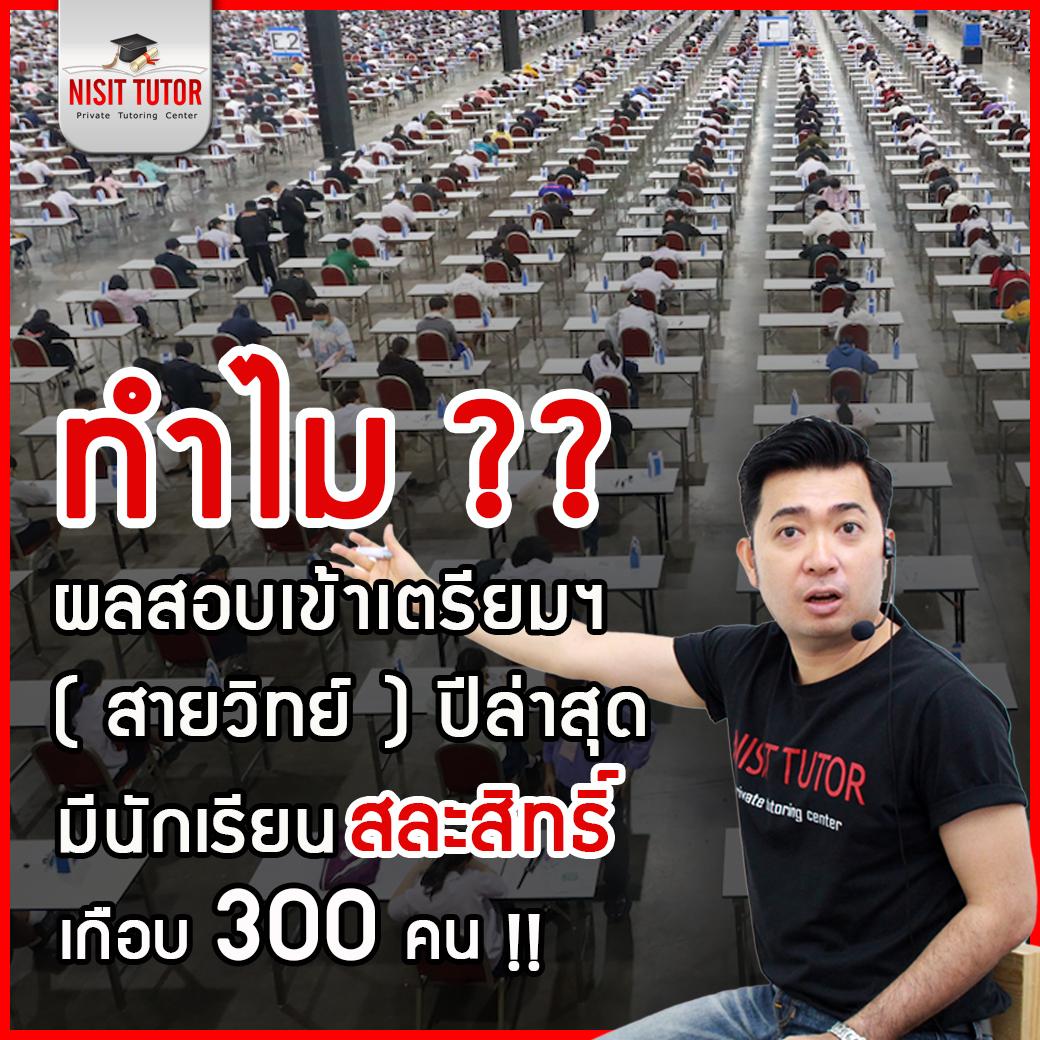 ทำไมผลสอบเข้าเตรียมฯ ปี64  ถึงมีนักเรียนสละสิทธิ์เกือบ 300 คน !!??