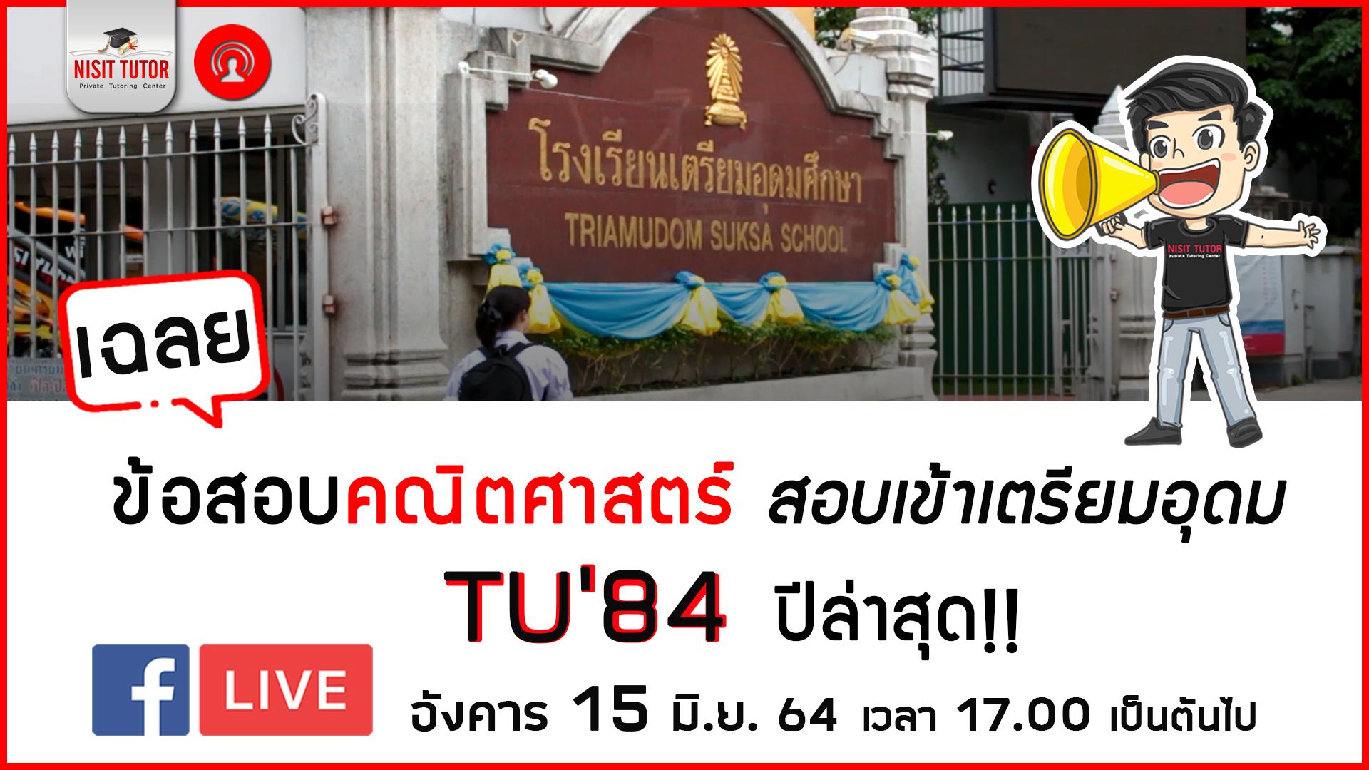 เฉลยข้อสอบคณิต สอบเข้าเตรียมอุดมฯ  #TU84