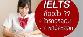 การสอบ IELTS
